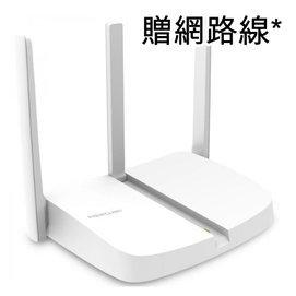 贈~MW313R三天線無線路由器 秒殺TP~LINK TL~WR940N 寬頻WiFi分享