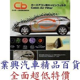 Honda Odyssey 2.4 2015~ 款 CB 活性碳 靜電 冷氣芯 ^(DFV