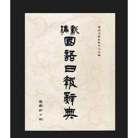 精裝附盒 新編國語日報辭典(2016 09 修訂版)