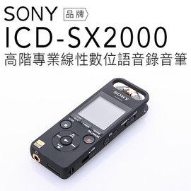 ~贈對錄線~SONY 錄音筆 ICD~SX2000 可擴充 高音質 USB可充電 ~平輸~