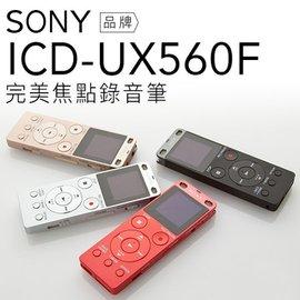 SONY 錄音筆 ICD~UX560 立體聲 充電 四色 ~中文平輸~ 一年~