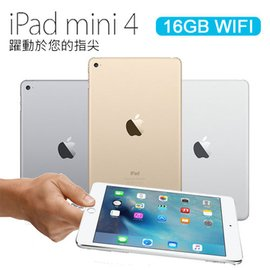 ~  ~ Apple iPad Mini4 16GB Wifi 平板電腦 ^(加贈亮面保護