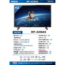 禾聯HERAN 42吋LED液晶電視HF~42DA6勝HD~42AC