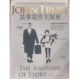 故事寫作大師班:好萊塢知名~劇本醫生~教你STEP BY STEP 寫出絕不跟別人撞哏、兼