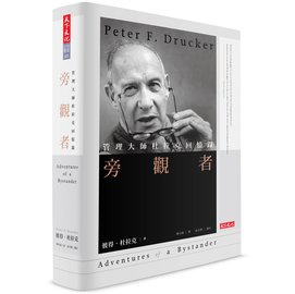 【Alice書店】旁觀者(經典精裝版):管理大師杜拉克回憶錄∕彼得.杜拉克∕全新∕天下文化