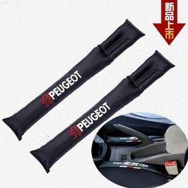 Peugeot汽車碳纖維206 207 307 308 408 508 3008標致座椅縫