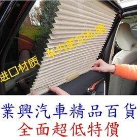 車用窗簾 自動伸縮 側窗遮陽簾擋 百折 側窗玻璃 防曬 遮陽 太陽擋 ^(TX~02^)