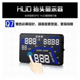 祥耀鋁圈烤漆真圓  Q7 GPS HUD 汽車抬頭顯示器 時速 時間 行駛方向 公里 電