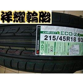 祥耀輪胎館 NANKAMG 南港 ECO2 245 45 19 全規格 EVO RE00