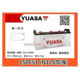 成功網  YUASA湯淺電池 150F51 N120加強貨車堆高機發電機復興豐田卡車 14
