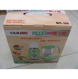 可利亞 GS~318 生機調理三用果汁機 榨汁機 攪拌機 研磨機 豆漿機 調理機 冰沙機