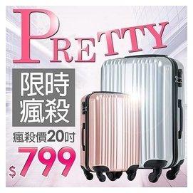 五折  行李箱 旅行箱 20吋PC輕量耐壓抗撞擊AoXuan系列