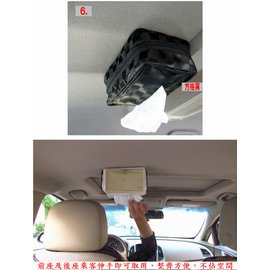 汽車用磁吸式面紙盒 吸頂式紙巾盒 面紙抽取盒 拉鍊式 吸頂式 固定式 紙巾面紙盒套 可套用