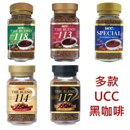 UCC  款114 117 90g 第 118 666 100g 濃縮黑咖啡 即溶咖啡 玻