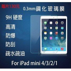iPad Air2 Air Pro 4 3 2 mini4 3 2 1 鋼化 玻璃膜保護貼