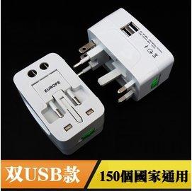 雙USB插頭、萬用轉接頭、萬用插頭、萬能旅行插頭轉換器、轉接頭^(只要一顆與世界來電^)、