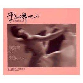 瑞士國標舞大樂團  來跳舞吧!- 國標舞大全  3CD  Swiss Ballroom O