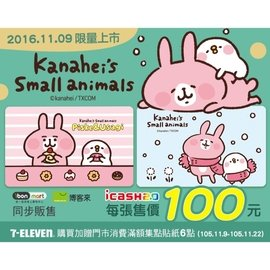 隨時更動 7~11 711 卡娜赫拉icash icash2.0^(300元^)