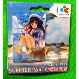 魔法少女iPASS~SUMMER PARTY 嬉遊涼夏~一卡通套組 恕暫不單售
