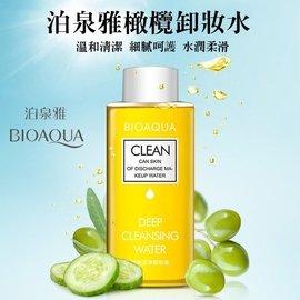 浩思朵兒泊泉雅正品 橄欖卸妝水溫和臉部卸妝油 深層清潔卸妝液乳液 ~MC0052~