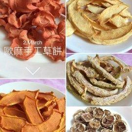 綜合果乾 寵物零食50g