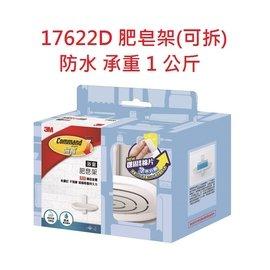3M 17622D 無痕肥皂架 衛浴收納系列 附1片大型防水膠條  1片迷你膠條