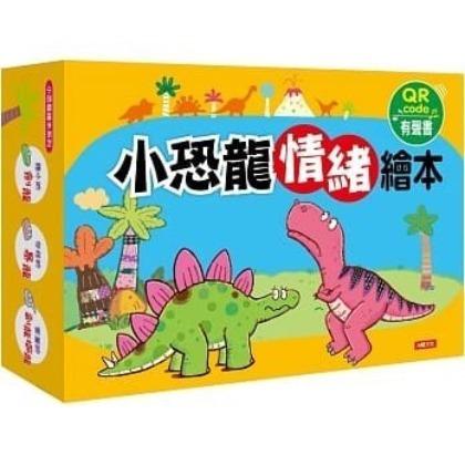 ~童 堡~人類~小恐龍情緒繪本 6書6CD套裝