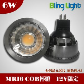 ~BlingLight LED~6W COB MR16 杯燈 投射燈 軌道燈,12V, 晶