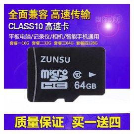 128g內存卡sd卡 高速tf儲存卡 64g內存卡 32gTF卡16g正品