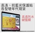2016 2015macbook pro air高清 抗藍光螢幕保護貼12吋 13吋 15