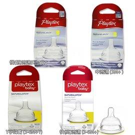 【蓁寶貝】美國 100%正品 美國Playtex倍兒樂 NaturaLatch奶嘴2入組