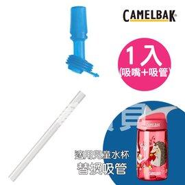 【蓁寶貝】美國 100%正品 Camelbak 兒童彈跳 水瓶400ml 吸管替換組 1吸