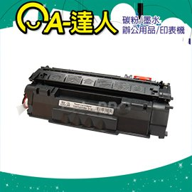 HP Q7553A 53A 相容碳粉匣 HP7553A HP LaserJet LJ P2