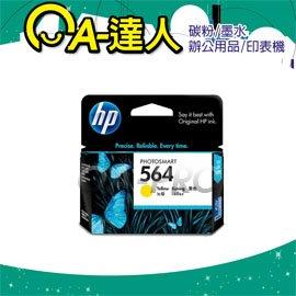HP CB320WA 564 黃色 墨水匣 HP564 B109A D5460 C5380