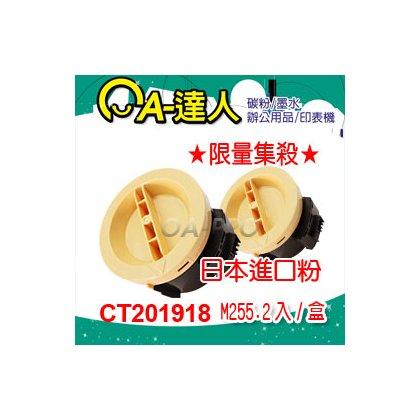 FUJI XEROX 富士全錄 CT201918 黑色 相容碳粉匣 高容量2 500張 X