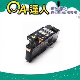 FUJI XEROX 富士全錄 CT201594 黃色 相容碳粉匣 DocuPrint C
