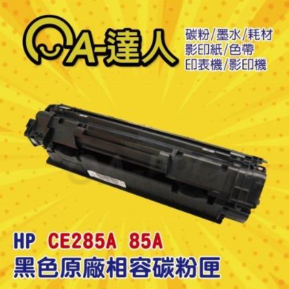 HP CE285A CE285 85A 黑色 環保碳粉匣 HP285 HP LaserJe