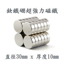 釹鐵硼超強力磁鐵30^~10圓形 直徑30mm厚度10mm 鍍鎳防鏽 冰箱門 油箱 防蚊紗