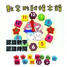 木製數字形狀積木鐘 嬰幼兒學習數字積木鐘 開發益智力 認知數字時鐘 形狀配對 寶寶立體拼圖形狀配對積木板早教益智玩具