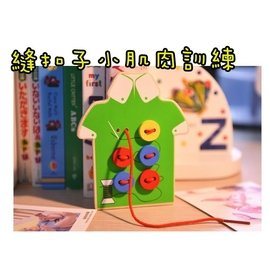 DIY宝宝缝扣子穿衣服 手工 穿编缝釦子 玩具 游戏 木制 儿童 益智 早教 动手穿线板 亲子生活 教具 手眼协调
