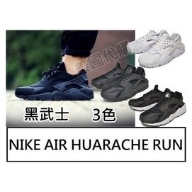 新品 NIKE Air Huarache run Triple Black 黑武士 慢跑鞋