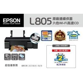 ^( 一年保^)EPSON L805 六色Wi~Fi高速CD連續供墨印表機 ^(附1黑5彩