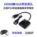 HDMI 轉 VGA HDMI線 音源線 1080P HDMI TO VGA 帶音源 10