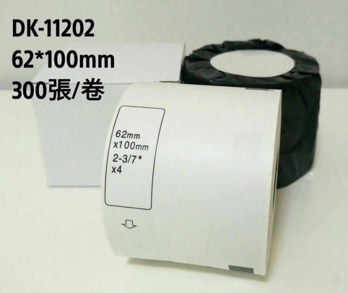 DK-11202 買10送1卷 Brother 定長型 標籤帶貼紙兄弟牌 標籤帶 62mm x 100mm 300張/卷01