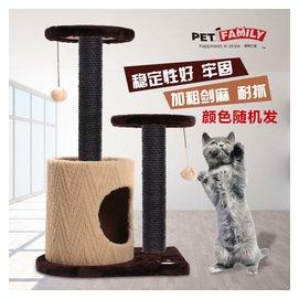 腐敗貓~petsfamily寵物用品貓跳臺劍麻絨布貓爬架貓抓板貓窩玩具