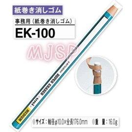 製 三菱 UNI 。EK-100長型 紙捲 橡皮擦  MSinJP  300元