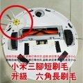 小米掃地機器人6腳邊刷 米家掃地機 小米機器人