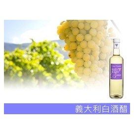 ~歐洲菜籃子~義大利Casa Rinaldi 白酒醋 500ml,6%酸度,味道新純清香,