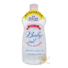BALO貝蘿 嬰兒潤膚油 600ml~小元寶~超取