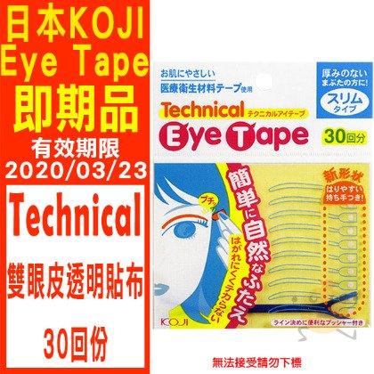 KOJI EYE TAPE 雙眼皮透明貼布1ET1010  30回份  DUP ~小元寶~